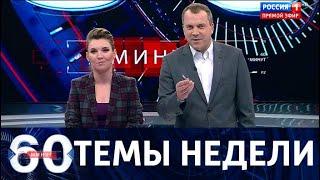 60 минут. Темы недели. Выборы в ДНР, позор украинского ТВ и обыски СБУ