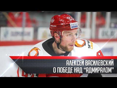 """Алексей Василевский о победе над """"Адмиралом"""""""