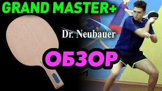 Обзор Dr. Neubauer GRAND MASTER