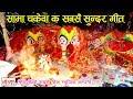 2017 का सबसे सुपरहिट सामा गीत - सामा चकेवा क सबसँ सुन्दर गीत - Maithili Chhath Sama Geet