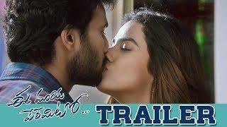 Ee Maya Peremito Movie Trailer | Rahul Vijay | Kavya Thapar | Rajendra Prasad | Mani Sharma