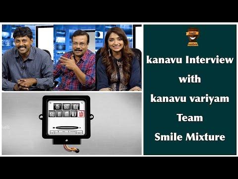 Kanavu Interview with Kanavu Vaariyam Team   Arun Chidambaram,Jiya Shankar,Ilavarasu   Smile Mixture Mp3
