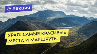 Урал: самые красивые места и маршруты