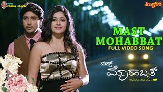Hey Mohabbat Full Length Video Song II Prem | Poonam Bajwa | Mano Murthy