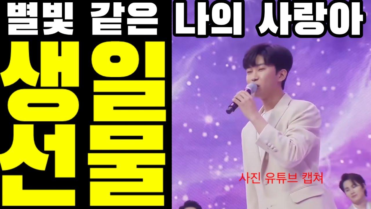 .임영웅 '별빛 같은 나의 사랑아' 사콜 영상도 천만뷰!