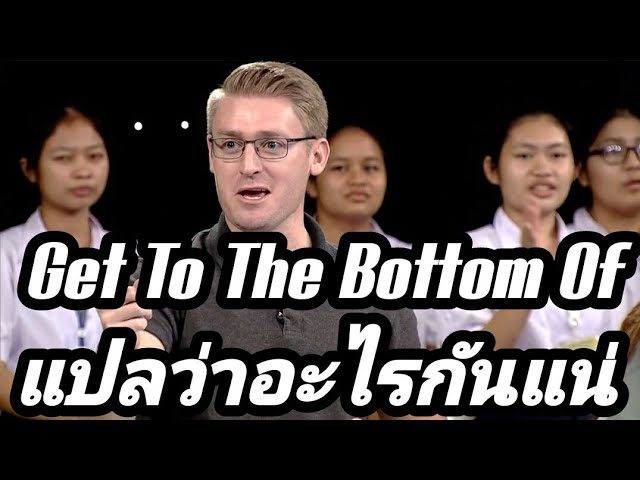 Get To The Bottom Of แปลว่าอะไรกันแน่ ??
