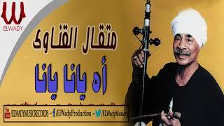 Met'al El Qenawy - Ah Yana / متقال القناوي  - اه يانا