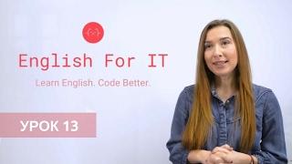 УРОК 13. English For IT. Фрази-кліше в листуванні