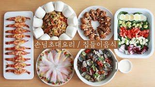 느슨한 테이블 | 손님초대요리, 집들이음식 종류 6가지…