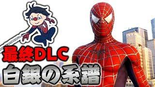 #30【PS4】アイツが帰ってくる?!最強タッグを組む男!【スパイダーマン】