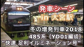 """485系(YD01編成) """"快速 足利イルミネーション号 足利行き""""電車 大宮駅を発車する 2018/12/23"""