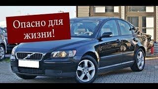 Купить VOLVO S40 - потерять 350000 рублей | Вольво опасный для жизни