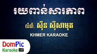 រយពាន់សារភាព ស៊ីន ស៊ីសាមុត ភ្លេងសុទ្ធ - Roy Pon Sarapheap Sin Sisamuth - DomPic Karaoke