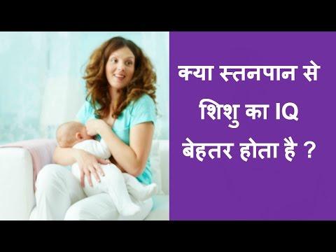 स्तनपान-से-शिशु-का-iq-बेहतर-होता-है/benefits-of-breast-feeding/mother-milk-make-baby-intelligent