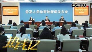 《热线12》 20191223| CCTV社会与法