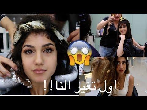 اكبر تغير النا البنات بدبي..!!!