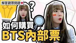【Talk】如何購買BTS演唱會內部票?|Tungzzang