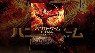 ハンガー・ゲーム FINAL:レボリューション(吹替版) thumbnail