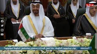 نواب يستجوبون الحكومة .. ماذا تفعل الإمارات بسقطرى وماستفعل الحكومة لمواجهتها ؟