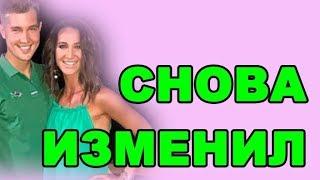 ДОМ 2 НОВОСТИ ЭФИР 11 октября, ondom2.com