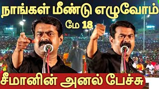 Seeman latest speech | may 18 | 2020