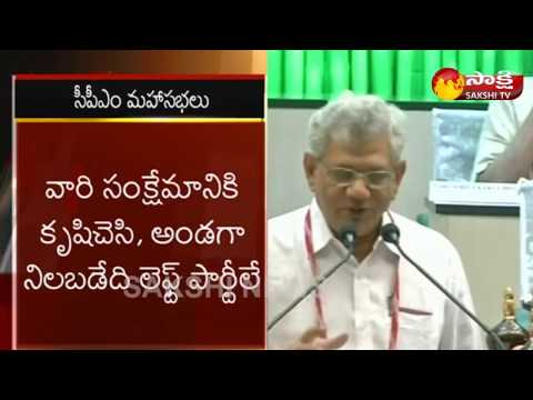 CPM 22nd National Conference 2018 Starts || Hyderabad
