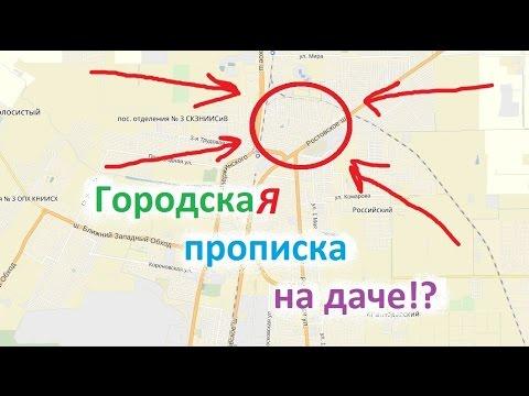 Интересное о Краснодаре. Городская прописка на даче. Выбор жилья в Краснодарском крае.