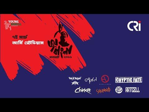 Watch LIVE!!! Joy Bangla Concert 2019!!!
