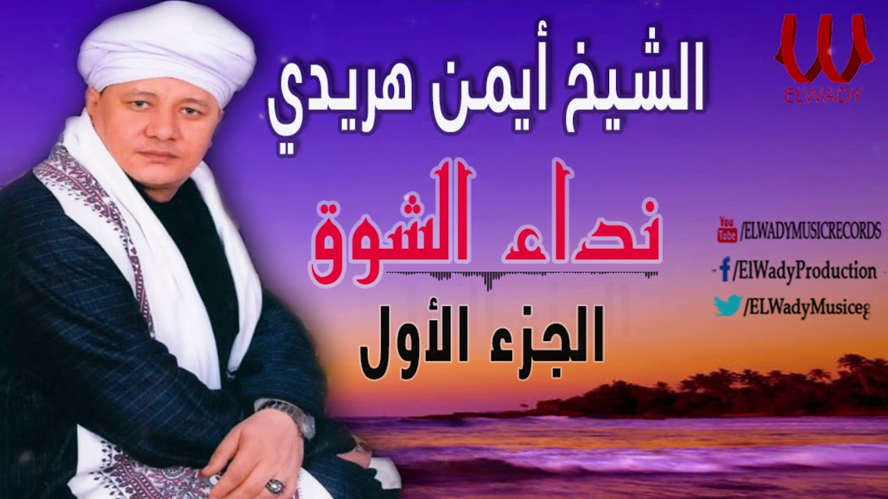 ElShikh Ayman Haridy - Neda2 ElSho2 1/1الشيخ ايمن هريدي - نداء الشوق