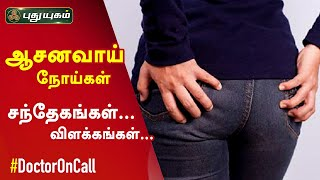 Doctor On Call 18-08-2020 Puthuyugam Tv