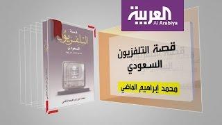 كل يوم كتاب: قصة التلفزيون السعودي