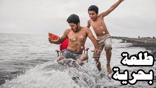 طلعنا وسبحنا في البحر  - ولكن ! 🏖