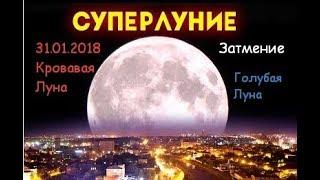 ✳️ СУПЕРЛУНИЕ 31.01.2018г. 🌑КРОВАВАЯ ЛУНА.