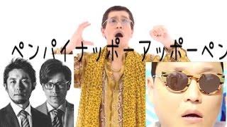 ピコ太郎×psy×オリ...