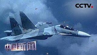 [中国新闻] 委内瑞拉指责美国侵犯委内瑞拉领空   CCTV中文国际
