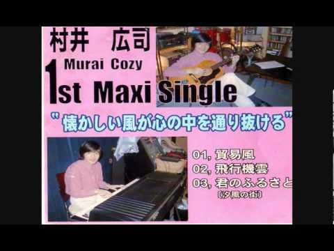 1st Maxi Single / 貿易風