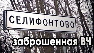 Селифонтово заброшенная ВЧ