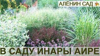 В саду Инары... Один из красивейших садов в Латвии!