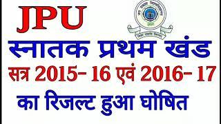 Jpu जारी हुआ स्नातक प्रथम खंड 2015- 16 और 2016- 17 का रिजल्ट//Jpu BA./b.sc/b.com part 1 results