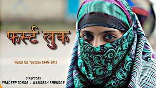 First Look | Marathi web Series | By Pradip Tonge