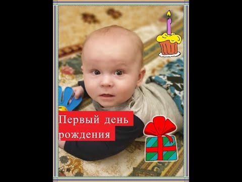 Первый день рождения /Ребенку 1 год/