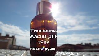 Питательное МАСЛО для ТЕЛА после душа.(Рассказываю как можно очень просто сделать питательно и приятно пахнущее масло (или баттер) для тела после..., 2014-10-24T06:02:59.000Z)