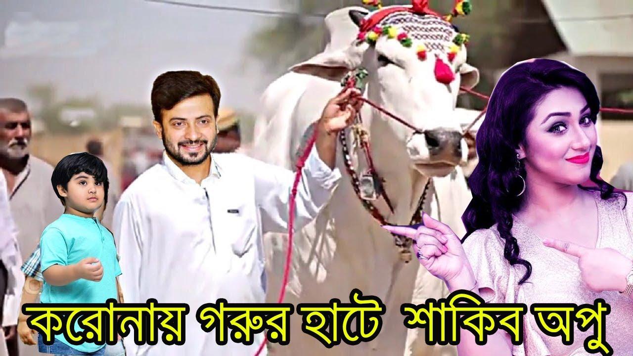কুরবানীর গরুর হাটে শাকিব অপুর মজার কান্ড !  Shakib Khan Apu Biswas Eid