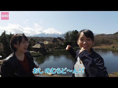 【Girls Night Out#9】忍野八海巡り、宮澤茉凜トマト克服企画、豚汁作り、ファッショントーク!