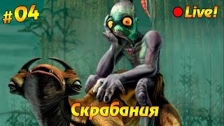 Прохождение Oddworld: New 'n' Tasty! - Скрабания