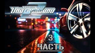 Стрим Need for Speed: Underground 2. (3 серия)