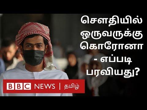 ஏமாற்றிய நபரை  கண்டுபிடித்தது சௌதி | Corona Virus in Saudi Arabia - One affected