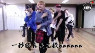 〈BTS防彈少年團〉金泰亨還我正常的Dance Practice!!