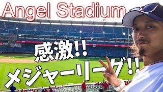 【VLOG】大谷選手の本拠地!!エンゼル・スタジアムで念願のMLB観戦!!【大興奮】