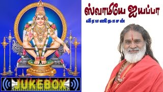 Swamiyae Ayyappa Music Jukebox